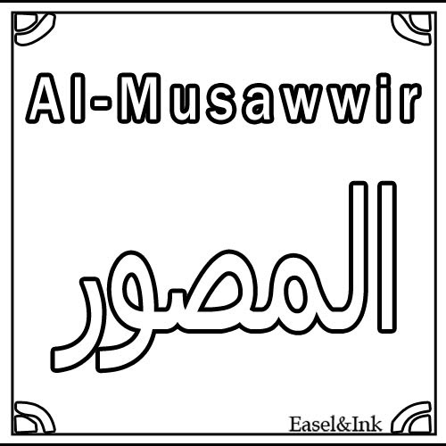 Names of Allah for coloring 14