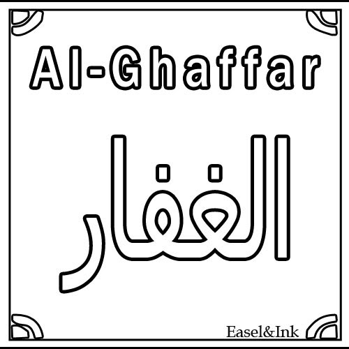 Names of Allah for coloring 15