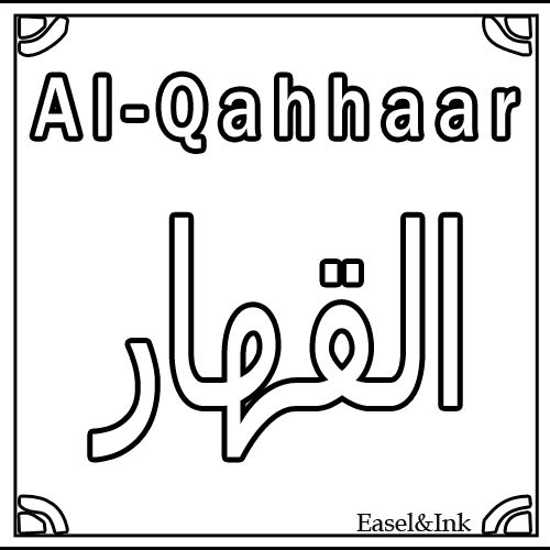 Names of Allah for coloring 16
