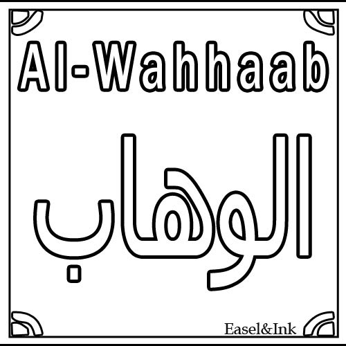 Names of Allah for coloring 17