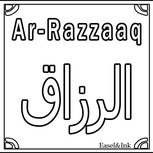 Names of Allah for coloring 18