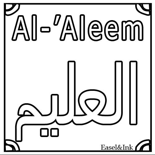 Names of Allah for coloring 20