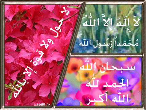 Adkhar - before Tasleem and after completing the Salah Dhikr01