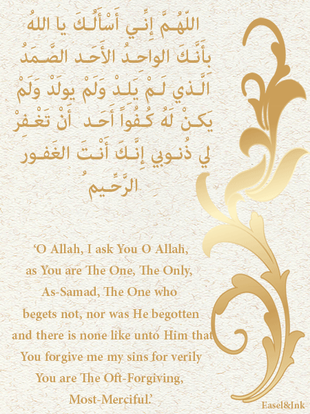 Adkhar - before Tasleem and after completing the Salah Dhikr10