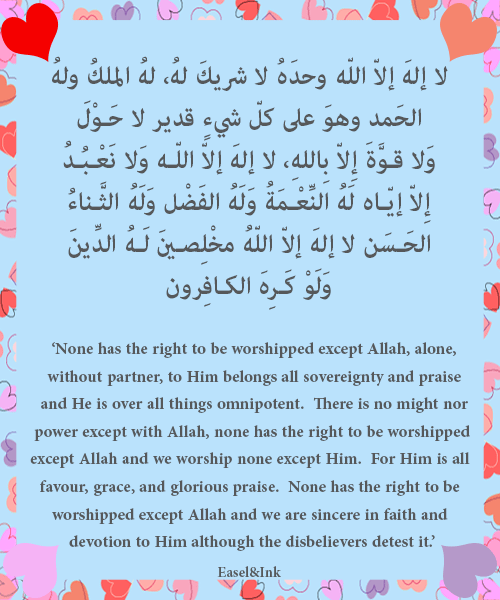 Adkhar - before Tasleem and after completing the Salah Dhikr15
