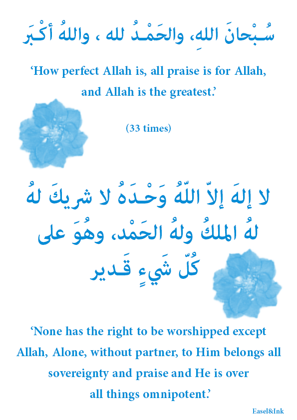 Adkhar - before Tasleem and after completing the Salah Dhikr16