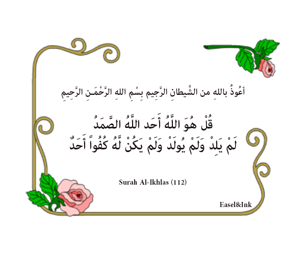 Adkhar - for Morning and Evening Dhikr17-1