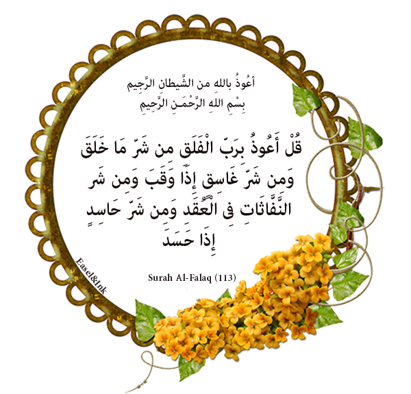 Adkhar - for Morning and Evening Dhikr17-2