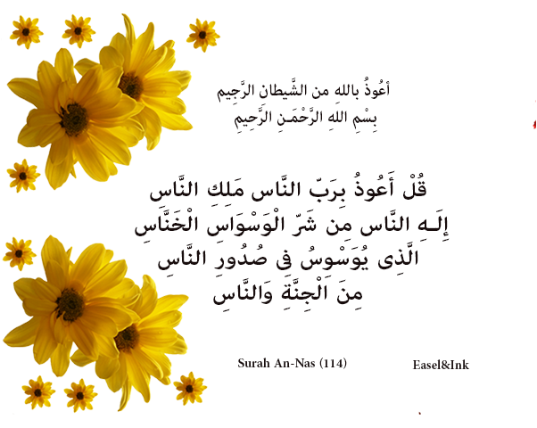 Adkhar - for Morning and Evening Dhikr17-3