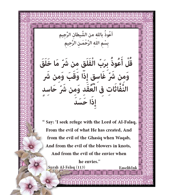 Adkhar - for Morning and Evening Dhikr17b