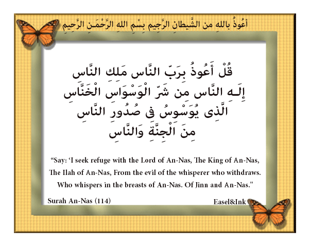 Adkhar - for Morning and Evening Dhikr17c