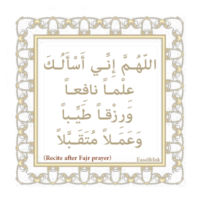Adkhar - before Tasleem and after completing the Salah Dhikr20a