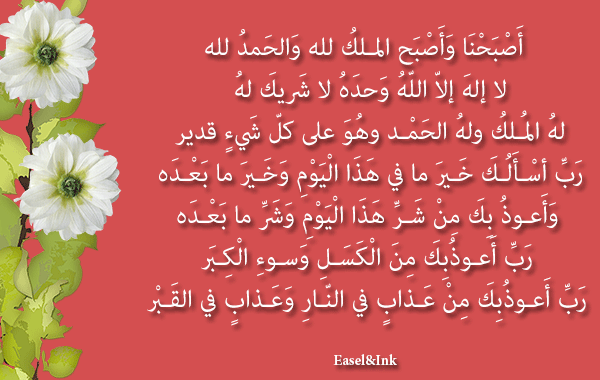 Adkhar - for Morning and Evening Dhikr21a