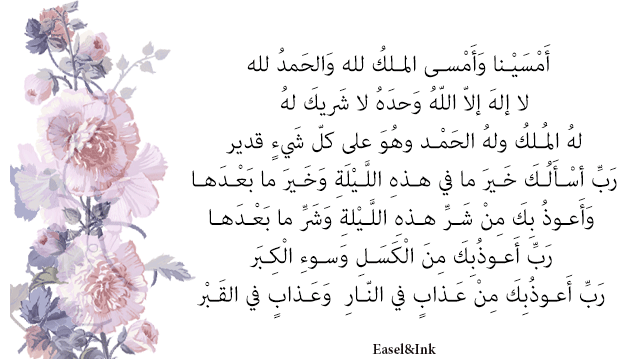 Adkhar - for Morning and Evening Dhikr21d