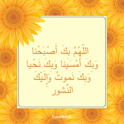 Adkhar - for Morning and Evening Dhikr22a