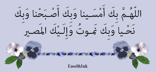 Adkhar - for Morning and Evening Dhikr22d