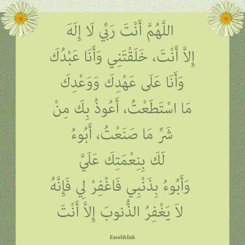 Adkhar - for Morning and Evening Dhikr23a