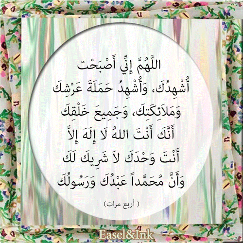 Adkhar - for Morning and Evening Dhikr24a