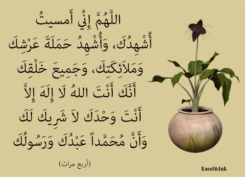Adkhar - for Morning and Evening Dhikr24d