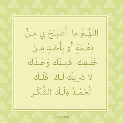 Adkhar - for Morning and Evening Dhikr25a