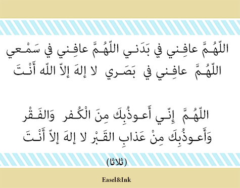 Adkhar - for Morning and Evening Dhikr26a