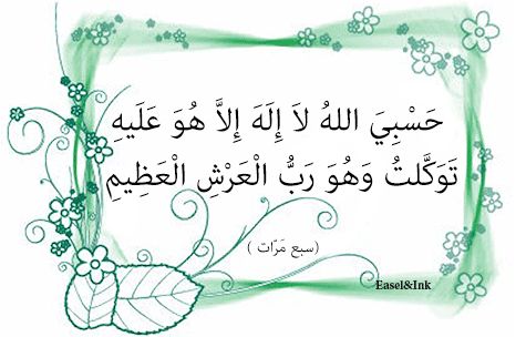 Adkhar - for Morning and Evening Dhikr27a