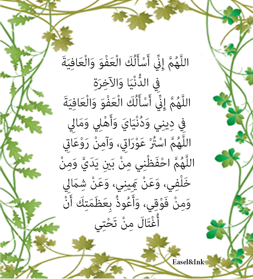 Adkhar - for Morning and Evening Dhikr28a