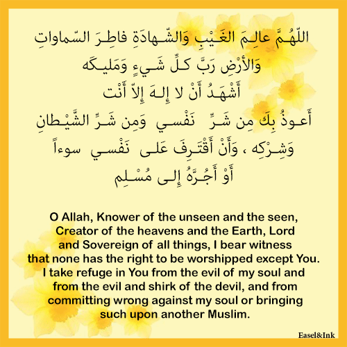 Adkhar - for Morning and Evening Dhikr29