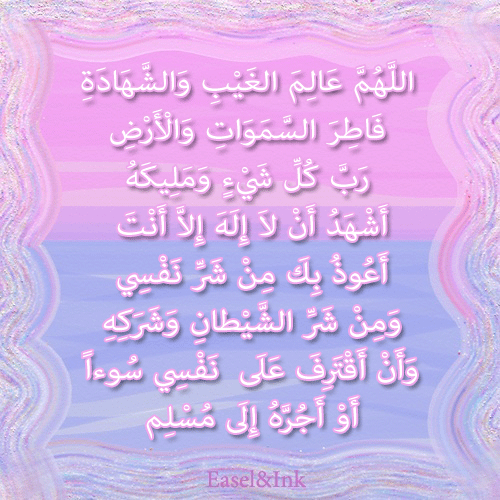 Adkhar - for Morning and Evening Dhikr29a