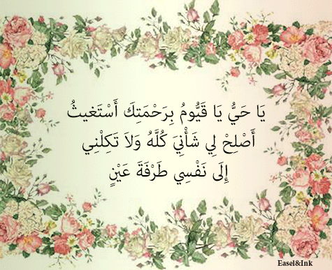 Adkhar - for Morning and Evening Dhikr32a