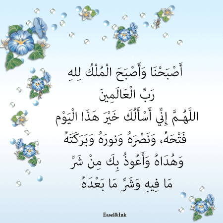 Adkhar - for Morning and Evening Dhikr33a