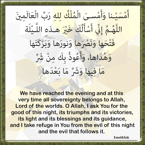 Adkhar - for Morning and Evening Dhikr33c