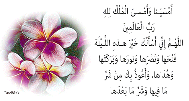 Adkhar - for Morning and Evening Dhikr33d