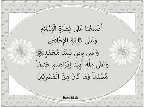 Adkhar - for Morning and Evening Dhikr34a