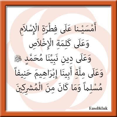 Adkhar - for Morning and Evening Dhikr34d
