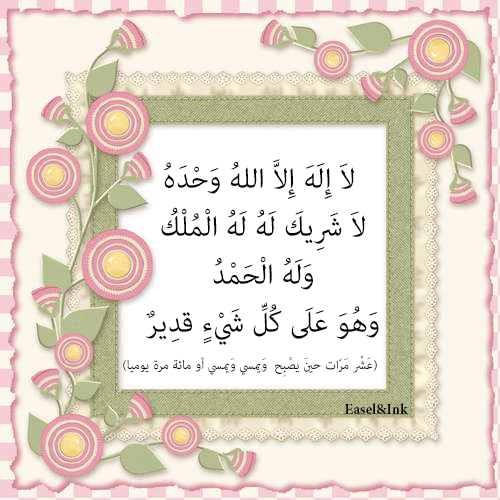 Adkhar - for Morning and Evening Dhikr36a