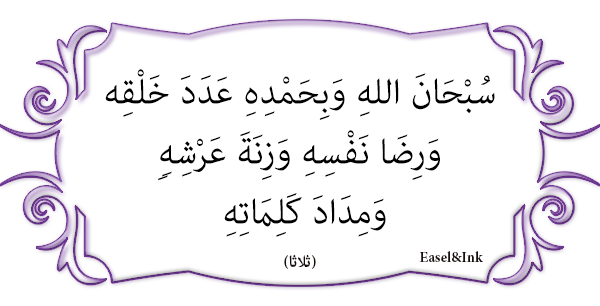 Adkhar - for Morning and Evening Dhikr37a