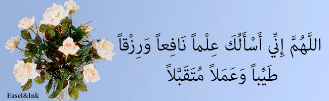 Adkhar - for Morning and Evening Dhikr38a