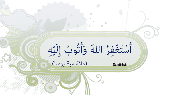 Adkhar - for Morning and Evening Dhikr39a