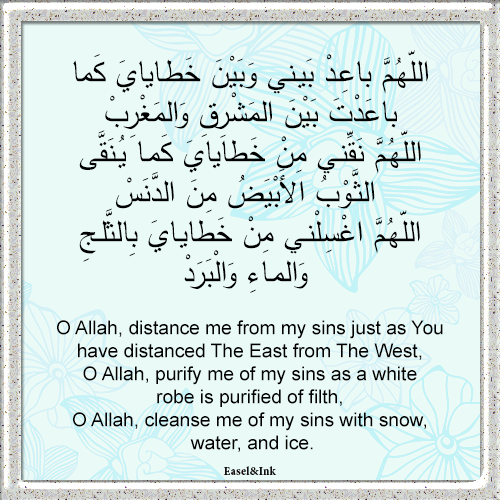 Adkhar – Recited during the various positions in Salah Dhikr42