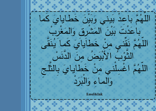 Adkhar – Recited during the various positions in Salah Dhikr42a