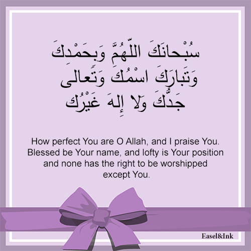 Adkhar – Recited during the various positions in Salah Dhikr43