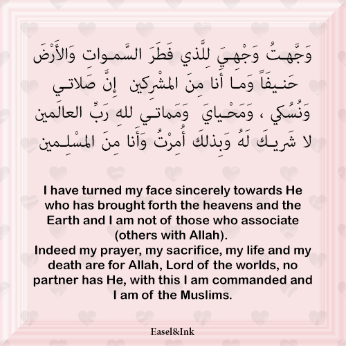 Adkhar – Recited during the various positions in Salah Dhikr44-1