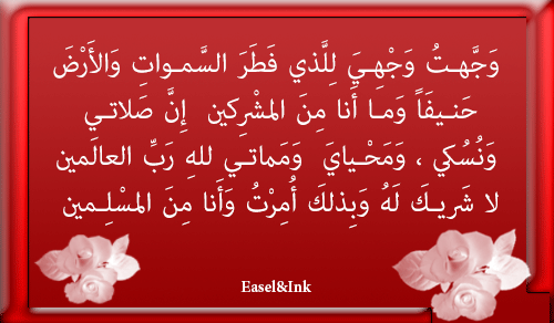 Adkhar – Recited during the various positions in Salah Dhikr44-1a