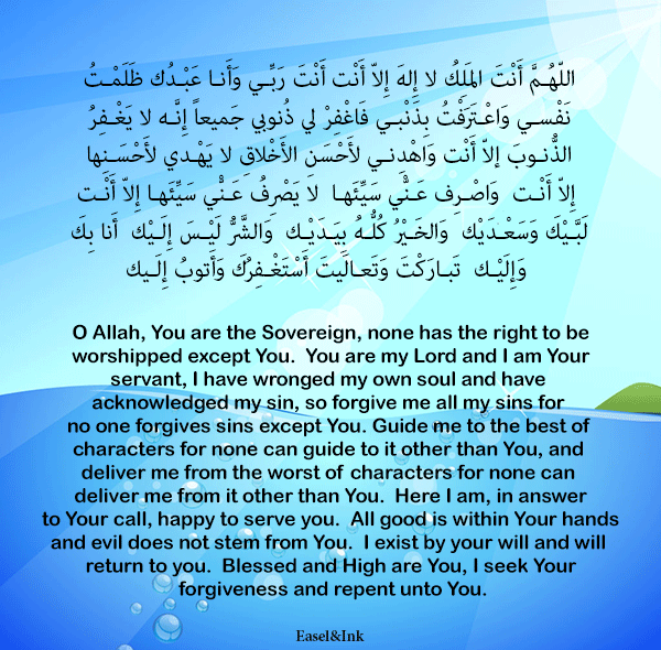 Adkhar – Recited during the various positions in Salah Dhikr44-2