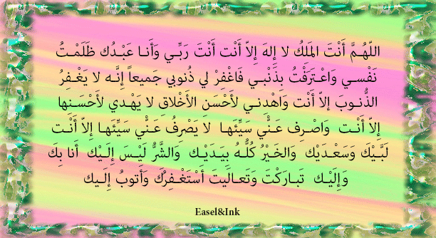 Adkhar – Recited during the various positions in Salah Dhikr44-2a