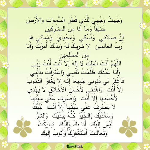 Adkhar – Recited during the various positions in Salah Dhikr44a