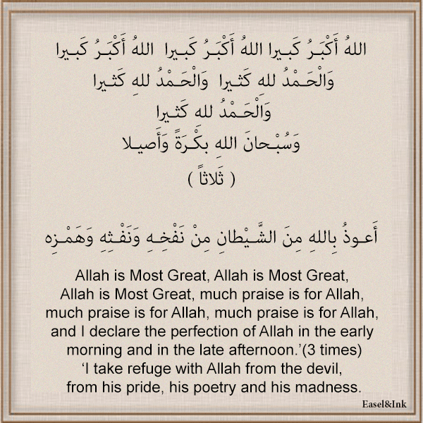 Adkhar – Recited during the various positions in Salah Dhikr46