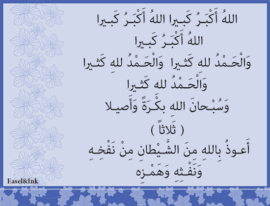 Adkhar – Recited during the various positions in Salah Dhikr46a