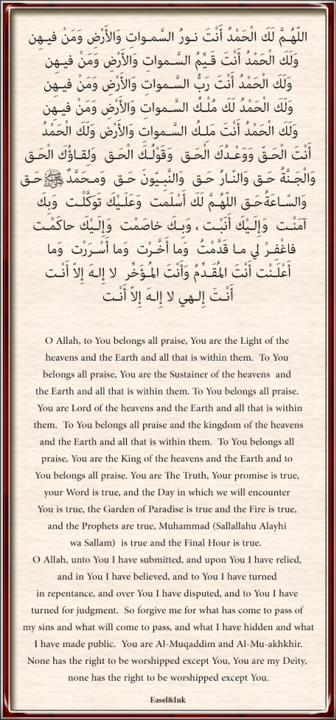 Adkhar – Recited during the various positions in Salah Dhikr47
